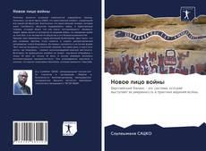 Capa do livro de Новое лицо войны