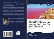 Bookcover of ЭФФЕКТИВНОСТЬ КАППАФИКСА АЛЬВАРЕЦИИ ДЛЯ ПОЛУЧЕНИЯ СРЕДСТВ К СУЩЕСТВОВАНИЮ