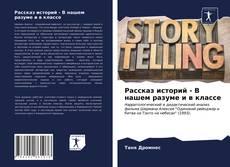 Bookcover of Рассказ историй - В нашем разуме и в классе