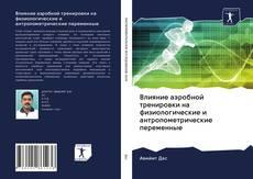 Portada del libro de Влияние аэробной тренировки на физиологические и антропометрические переменные