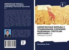 Bookcover of ХИМИЧЕСКАЯ БОРЬБА С ТРАВЯННЫМИ СОРНЯМИ ПШЕНИЦЫ (TRITICUM AESTIVUM L.)