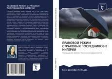 Bookcover of ПРАВОВОЙ РЕЖИМ СТРАХОВЫХ ПОСРЕДНИКОВ В НИГЕРИИ