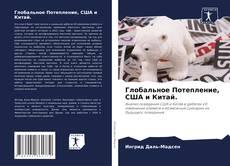 Buchcover von Глобальное Потепление, США и Китай.