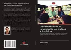 Обложка Compétence sociale et communicative des étudiants universitaires