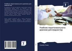 Учебник перитонеального диализа для медсестер kitap kapağı