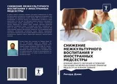 Buchcover von СНИЖЕНИЕ МЕЖКУЛЬТУРНОГО ВОСПИТАНИЯ У ИНОСТРАННЫХ МЕДСЕСТРЫ
