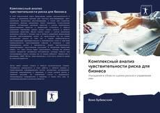 Portada del libro de Комплексный анализ чувствительности риска для бизнеса