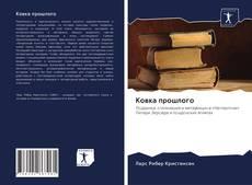 Couverture de Ковка прошлого