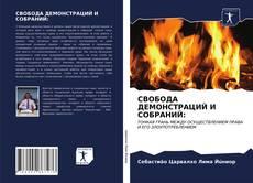 Bookcover of СВОБОДА ДЕМОНСТРАЦИЙ И СОБРАНИЙ:
