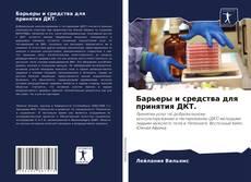 Bookcover of Барьеры и средства для принятия ДКТ.