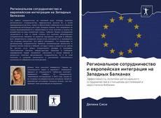 Обложка Региональное сотрудничество и европейская интеграция на Западных Балканах