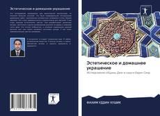Bookcover of Эстетическое и домашнее украшение