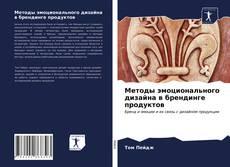 Buchcover von Методы эмоционального дизайна в брендинге продуктов