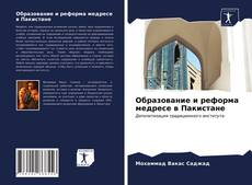 Bookcover of Образование и реформа медресе в Пакистане