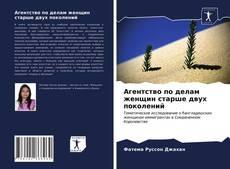 Bookcover of Агентство по делам женщин старше двух поколений
