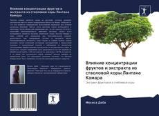 Влияние концентрации фруктов и экстракта из стволовой коры Лантана Камара kitap kapağı