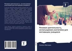 Речевая деятельность, используемая учителями для мотивации учащихся的封面