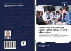 Couverture de Управление знаниями для производства программного обеспечения