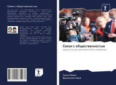 Bookcover of Связи с общественностью