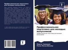 Обложка Профессиональная подготовка для молодых выпускников