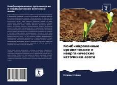 Обложка Комбинированные органические и неорганические источники азота