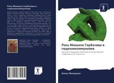 Capa do livro de Роль Михаила Горбачева в падениикоммунизма