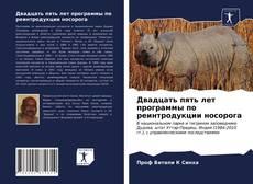 Bookcover of Двадцать пять лет программы по реинтродукции носорога
