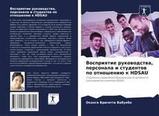 Bookcover of Восприятие руководства, персонала и студентов по отношению к HDSAU