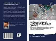 Buchcover von НЕЙРО-НЕЧЕТКИЙ АНАЛИЗ ОГИБАЮЩЕЙ ДАННЫХ