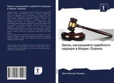 Закон, касающийся судебного надзора в Индии: Оценка的封面