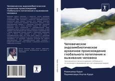 Portada del libro de Человеческое эндозимбиотическое архаичное происхождение глобального потепления и выживания человека