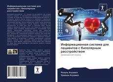 Bookcover of Информационная система для пациентов с биполярным расстройством