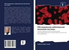 Capa do livro de Обследования заболеваний венозной системы
