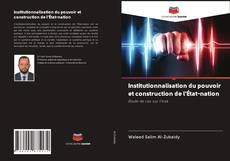 Institutionnalisation du pouvoir et construction de l'État-nation的封面