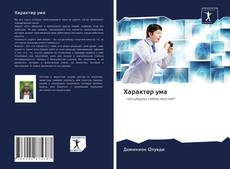 Bookcover of Характер ума