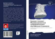 Copertina di Крахмал глутамат: Модифицированный супердезинтегрант картофельного крахмала