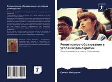 Portada del libro de Религиозное образование в условиях демократии