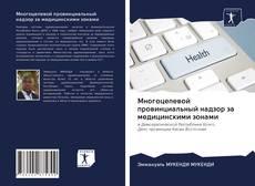 Portada del libro de Многоцелевой провинциальный надзор за медицинскими зонами