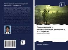 Buchcover von Ионизирующее и неионизирующее излучение и его эффекты