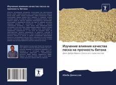 Couverture de Изучение влияния качества песка на прочность бетона