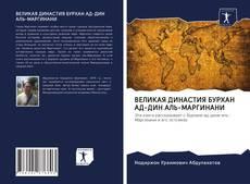 Bookcover of ВЕЛИКАЯ ДИНАСТИЯ БУРХАН АД-ДИН АЛЬ-МАРГИНАНИ