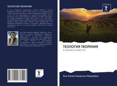 Bookcover of ТЕОЛОГИЯ ТВОРЕНИЯ