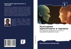Bookcover of Культурная идентичность и торговля
