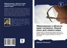 Portada del libro de Образование в области прав человека: Новый язык для нового мира