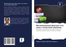 Bookcover of Мотивационные факторы и их связь с качеством обучения