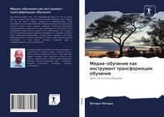 Capa do livro de Медиа-обучение как инструмент трансформации обучения