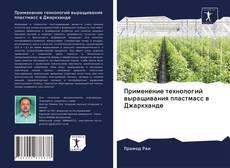 Portada del libro de Применение технологий выращивания пластмасс в Джаркханде