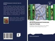 Bookcover of АКЭЛ/Коммунистическая партия Кипра