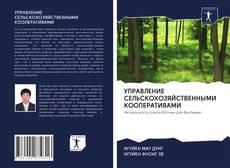 Bookcover of УПРАВЛЕНИЕ СЕЛЬСКОХОЗЯЙСТВЕННЫМИ КООПЕРАТИВАМИ