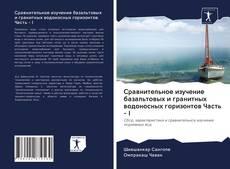 Сравнительное изучение базальтовых и гранитных водоносных горизонтов Часть - I kitap kapağı